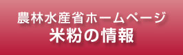 農林水産省ホームページ 米粉情報