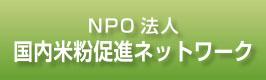NPO 法人国内米粉促進ネットワーク